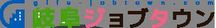 岐阜特化・就職・転職・パート・派遣職専門の求人サイト「岐阜ジョブタウン」