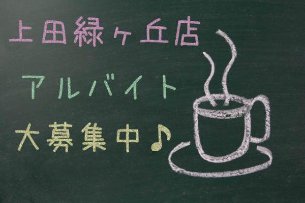 コメダ珈琲店上田緑が丘店 /ホール/キッチンスタッフ! イメージ