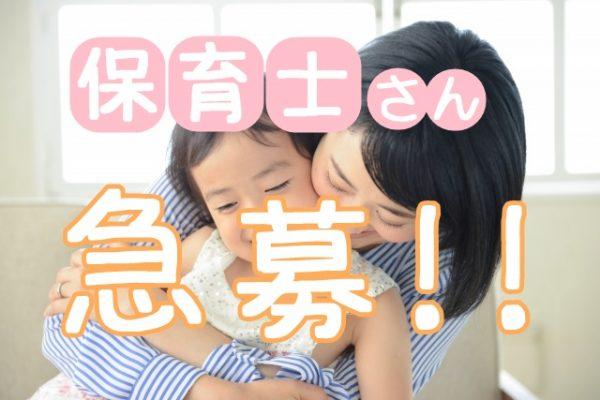 小規模保育園/保育士/年齢不問/0歳から2歳のお子様の保育です! イメージ