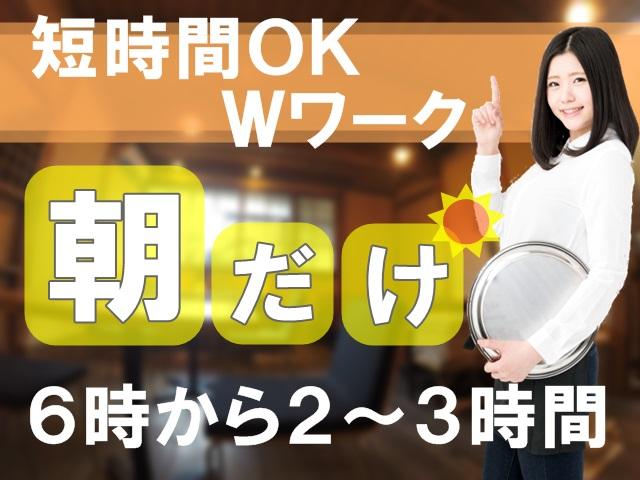 コメダ珈琲ベイシア佐久平店/朝一勤務可能な方/WワークOK! イメージ
