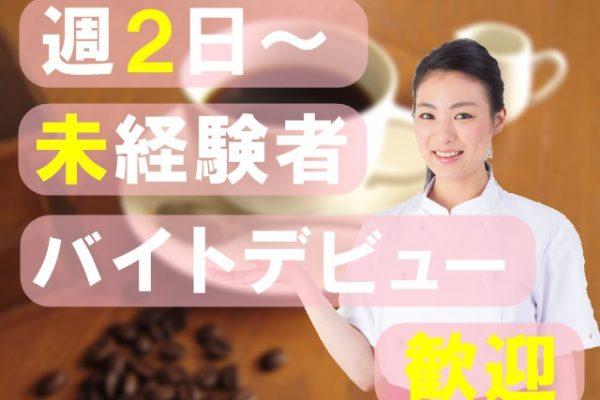 コメダ珈琲店上田緑が丘店 /ホール/キッチンスタッフ未経験OKI イメージ