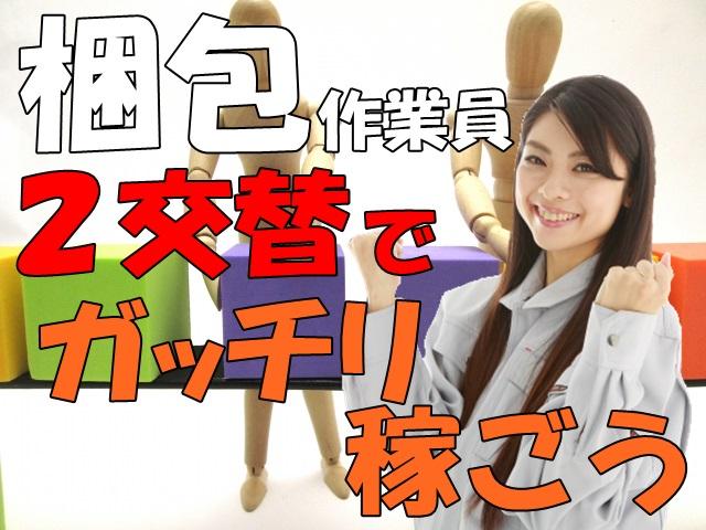 2交替/ガッチリ稼ぐ/梱包スタッフ/土日お休み/長期連休有! イメージ