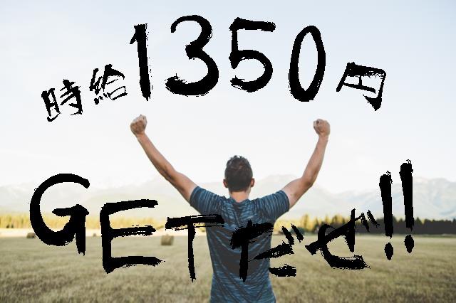 《犬山口駅より徒歩5分》搬送機器の組立業務!モノづくりデビューの方大歓迎!高時給1,350円スタートです! イメージ
