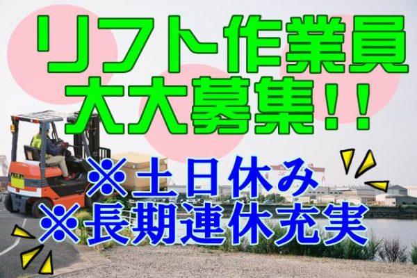 2交替/リフトマン募集/土日お休み/長期連休有! イメージ