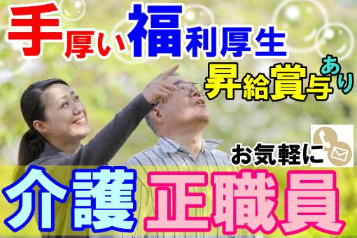 介護職員/福利厚生充実/指定介護老人福祉施設 イメージ