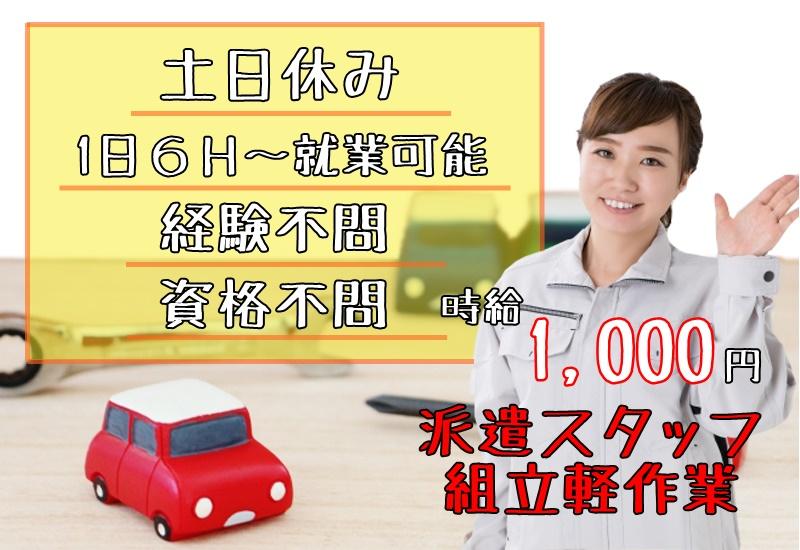 《下呂市金山町・派遣》未経験歓迎!簡単な手作業・トヨタ自動車部品の組立 イメージ