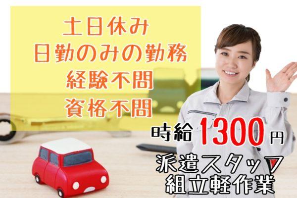 派遣/未経験歓迎/簡単な手作業/トヨタ自動車部品の組立 イメージ