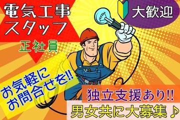 *≪多治見市・可児市≫★電気工事士の募集です★スキルアップを目指せれます☆生活に必要不可欠な電気をあなたの手で届けましょう♪ イメージ