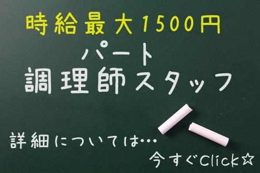 【名古屋市北区】♡パート・アルバイト♡各種手当あります(残業・深夜・休日出勤)昇給あり!調理師資格を活かすお仕事♪施設で利用者様のお食事作りをお願いいたします。 イメージ