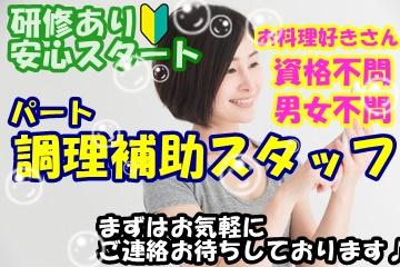 【名古屋市中区】🌸パート・アルバイト🌸男女不問・資格不問・50代の方も大歓迎!施設で働く調理補助スタッフ♪利用者様のお食事を一緒に作って頂けませんか?主婦業されている方はその延長線のお仕事です!丁寧にお教え致します。 イメージ