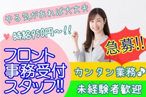 ホテルフロント/事務受付/未経験可能/シフト制! イメージ