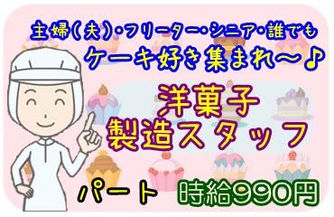 【関市】≪パート・アルバイト≫甘いものが好きな方🍰イチゴを乗せるなどの簡単な作業が多いので、シニアの方も大歓迎♪♪🍰ケーキ製造スタッフ🍰 イメージ