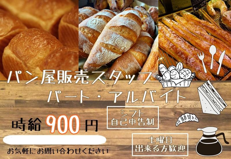 パン好き/接客好き/職歴が浅い方も歓迎/大人気パン屋さん/販売スタッフ イメージ