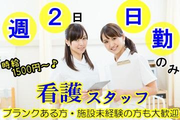 看護師/住宅型老人ホーム/日勤のみ! イメージ