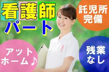 *≪羽島郡笠松町≫★パート★正・准看護師を募集しています★アットホームで働きやすい職場です♪「患者さんとじっくり関わった看護がしたい」という方にはピッタリ★幅広い年代の方が活躍中です。 イメージ
