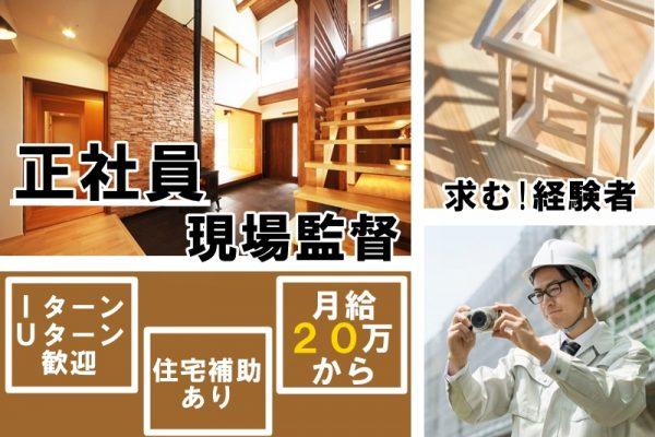 現場監督/経験者/木造住宅/建築に携われる! イメージ