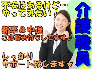 *≪岐阜市橋本町≫★正社員★介護職員◆新卒採用!中途採用!◆あなたの笑顔を待っている人がいます。ぜひ働いてみませんか?あなたのやる気応援します!! イメージ