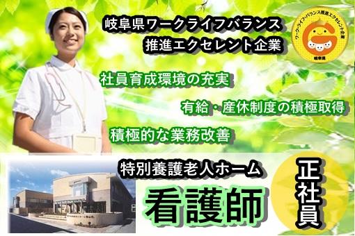 *≪安八郡神戸町≫<正社員>看護師募集!!♪♪岐阜県ワークライフ推進エクセレント認定企業で働きやすさ抜群★☆出産・育児も安心して行えます♪ イメージ