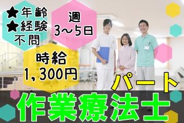 作業療法士/年齢不問/経験不問/週3日から勤務/スキルアップ! イメージ