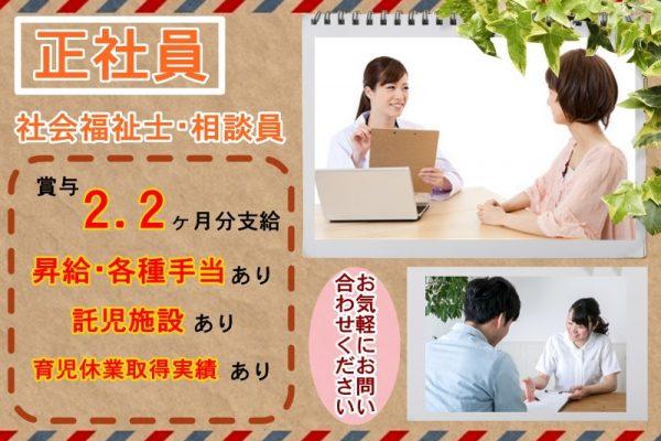 社会福祉士/相談員/経験不問/手当充実! イメージ
