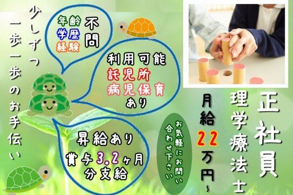 *≪岐阜市≫◇正社員◇★理学療法士★≪リハビリテーション勤務≫ボーナスは3.2ヶ月支給♪日本最大級の専門施設で学べるからスキルアップも出来ます☆ イメージ