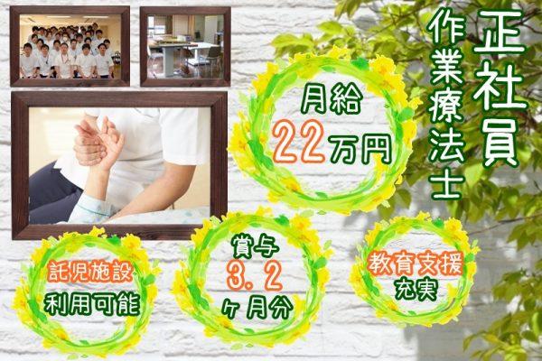 【岐阜市】◇正社員◇★作業療法士★≪リハビリテーション勤務≫ボーナスは3.2ヶ月支給♪日本最大級の専門施設で学べるからスキルアップも出来ます☆ イメージ
