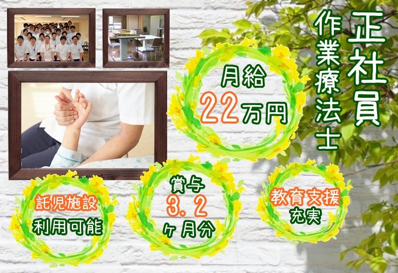 *≪岐阜市≫◇正社員◇★作業療法士★≪リハビリテーション勤務≫ボーナスは3.2ヶ月支給♪日本最大級の専門施設で学べるからスキルアップも出来ます☆ イメージ