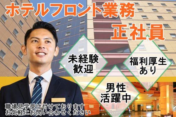 【羽島市】<正社員>★ホテルフロント業務★高級ホテルの顔としてお仕事しませんか?♪Iターン・Uターン歓迎♪ビジネスマナーも学べます♪ イメージ