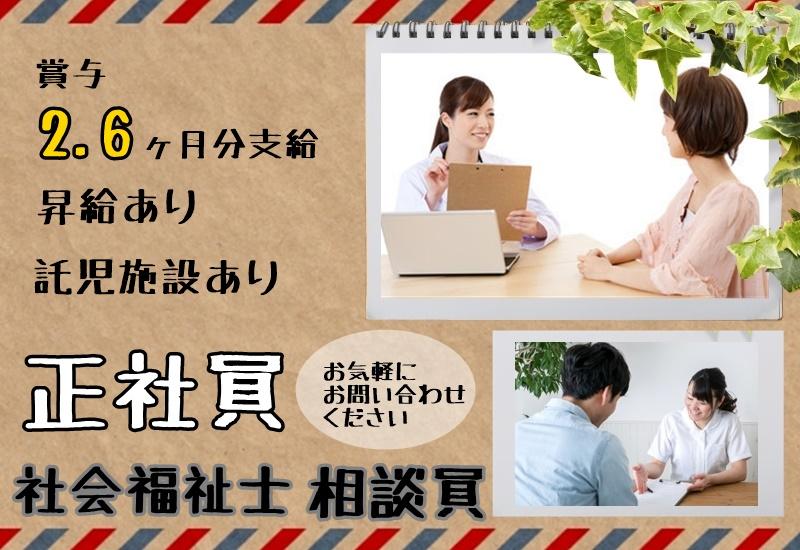 社会福祉士/相談員/経験不問/各種手当充実/スキルアップ! イメージ