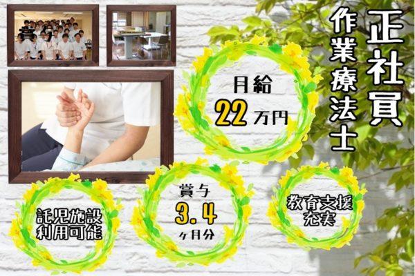 作業療法士/リハビリテーション勤務/日本最大級の専門施設! イメージ