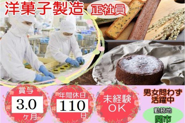 平均年齢35歳/既卒・第二新卒の方 活躍中/未経験からスタート/洋菓子製造(正社員) イメージ