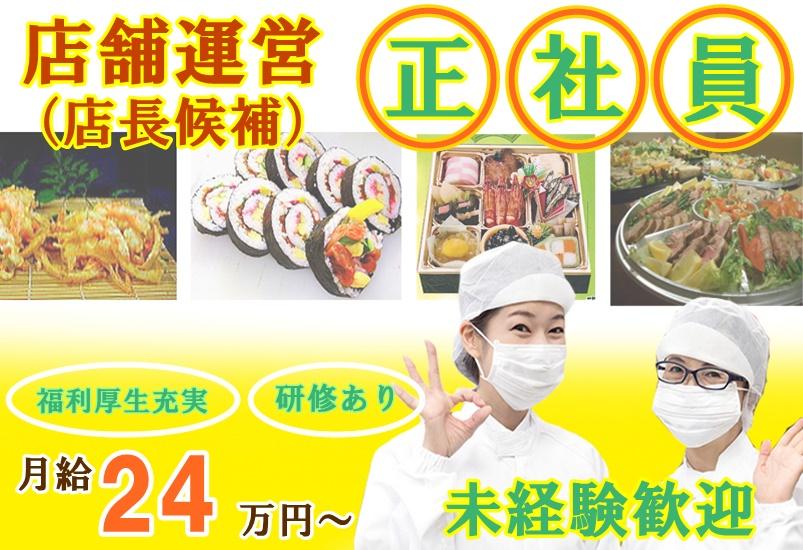 総菜製造/惣菜店の店長候補/3年後には店長として活躍! イメージ