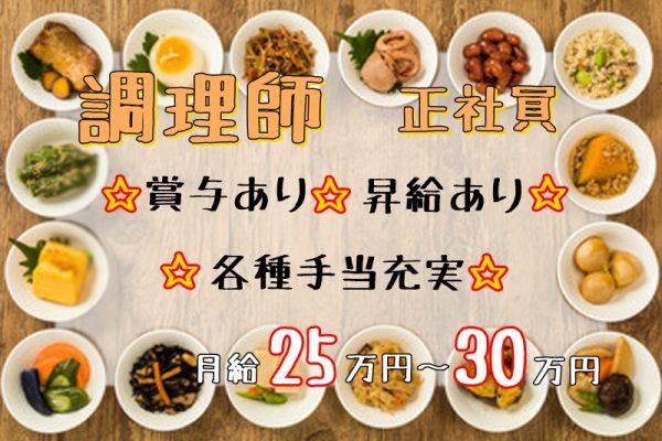 【羽島市】〇正社員〇本社業務支援グループの調理師募集★あなたのご経験・資格を活かすチャンスです!ぜひお待ちしております♪ イメージ