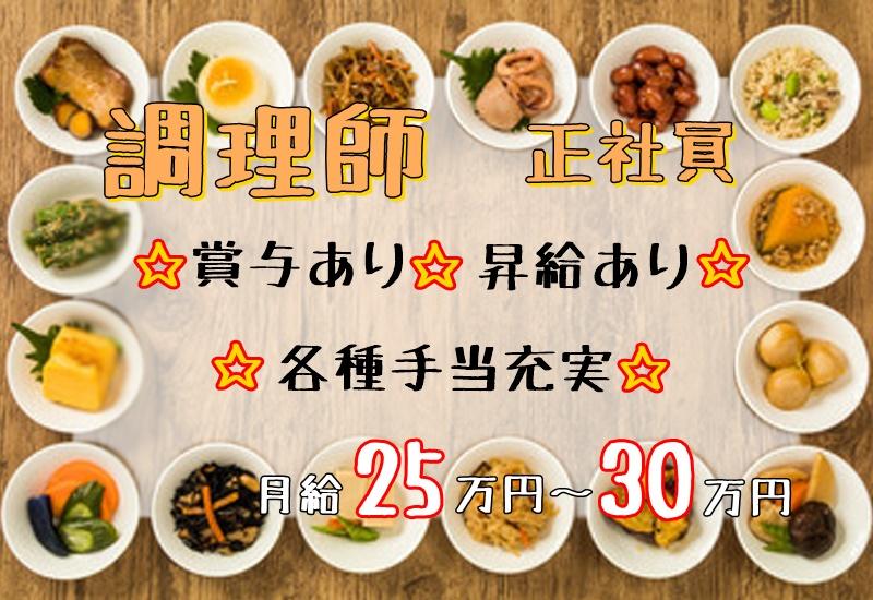 *≪羽島市≫〇正社員〇本社業務支援グループの調理師募集★あなたのご経験・資格を活かすチャンスです!ぜひお待ちしております♪ イメージ