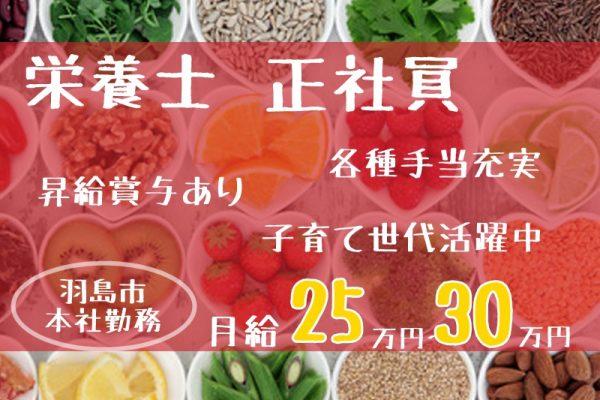 【羽島市】〇正社員〇本社業務支援グループの栄養士募集★あなたのご経験・資格を活かすチャンスです!ぜひお待ちしております♪ イメージ