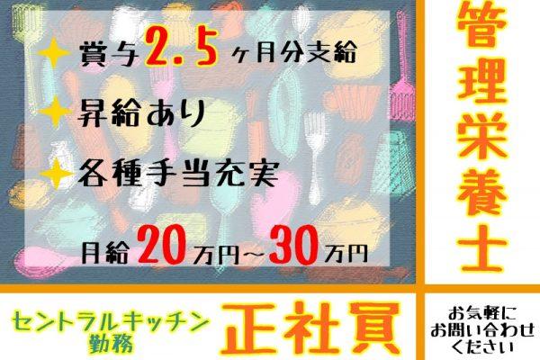 【羽島市】〇正社員〇セントラルキッチンの管理栄養士募集★あなたのご経験・資格を活かすチャンスです!ぜひお待ちしております♪ イメージ