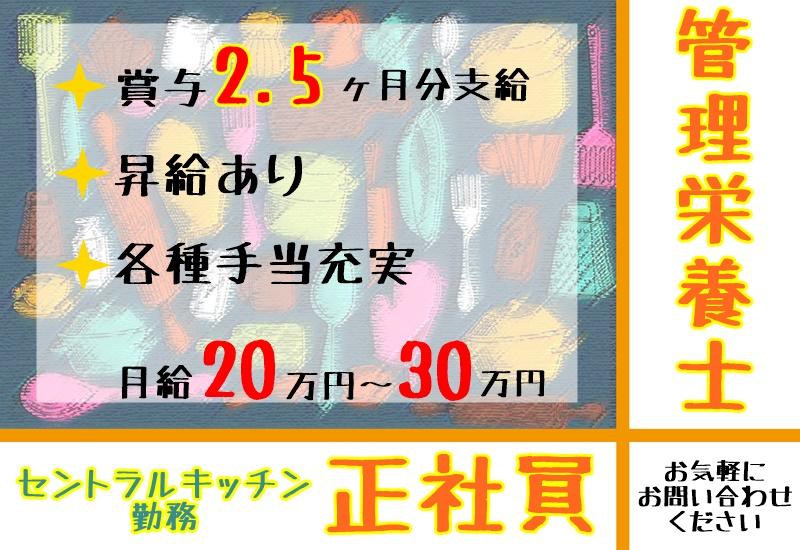*≪羽島市≫〇正社員〇セントラルキッチンの管理栄養士募集★あなたのご経験・資格を活かすチャンスです!ぜひお待ちしております♪ イメージ
