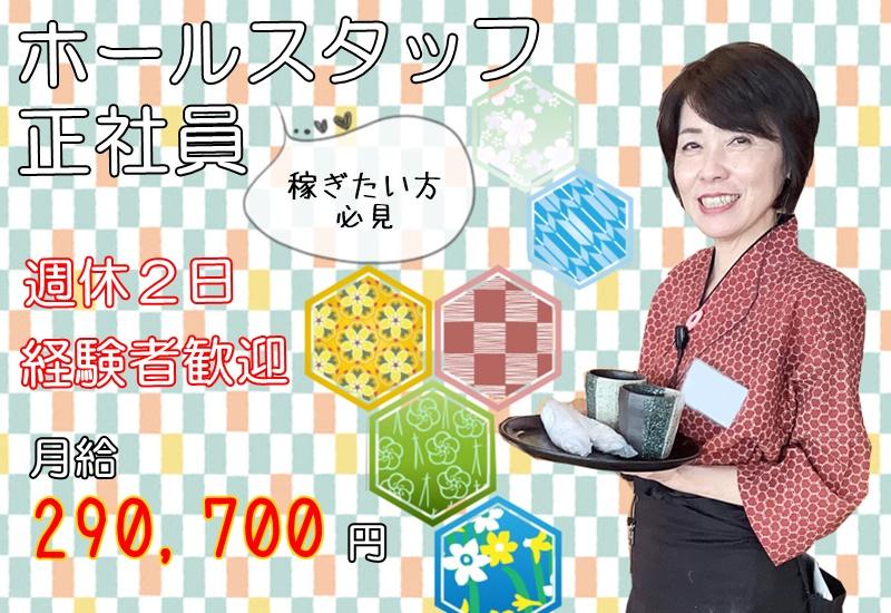 飲食店/ホールスタッフ/経験不問/元気で明るい方! イメージ