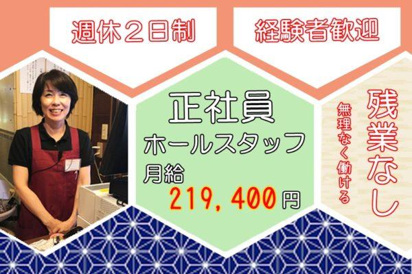 こだわりうどん/ホールスタッフ/飲食店経験者募集! イメージ