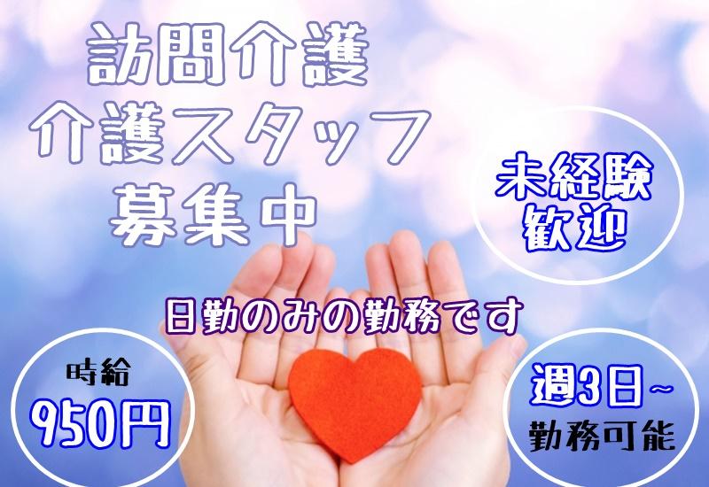 【介護職員/パート】時給950円~1,200円/愛知県半田市/有資格者歓迎/未経験可/週3日から可能です イメージ