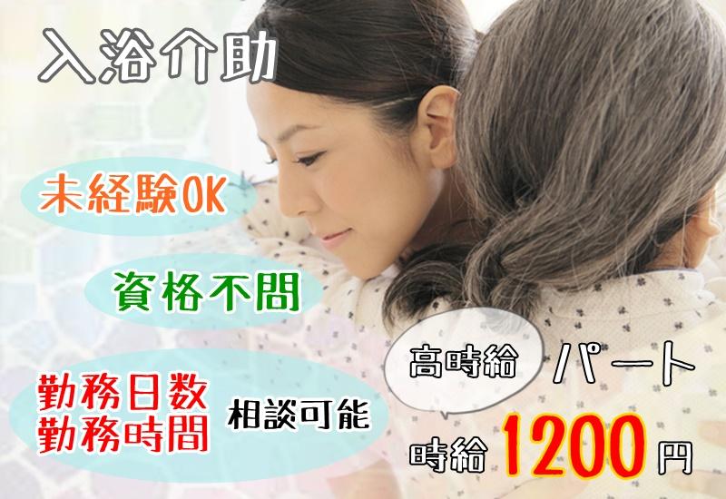 【入浴介助/パート】時給1,200円~1,300円/愛知県半田市/無資格 OK/未経験OK イメージ