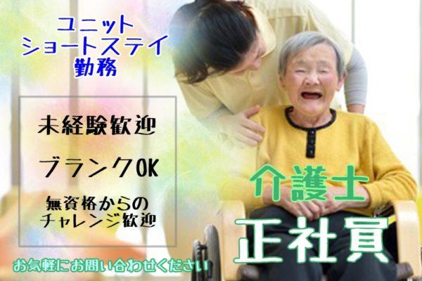【半田市桐ヶ丘】株式会社maman/ユニットショートスティままん/介護職(正社員) イメージ