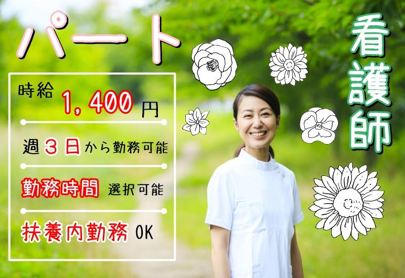 【関市洞戸】週3日から/勤務時間選択可/自然に囲まれた環境でパート看護師募集 イメージ