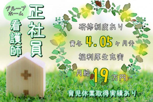 【関市洞戸】育児休業取得実績あり/「住み慣れた我が家で自分らしく暮らす」/自然に囲まれた環境で看護師募集 イメージ