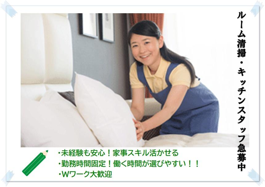 【四日市】ホテル客室清掃・ベッドメイキング・キッチンスタッフ イメージ