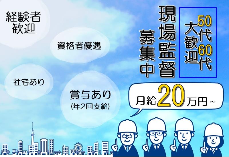 建設現場の現場監督/羽島市/資格者優遇/経験者歓迎/50代60代活躍中 イメージ