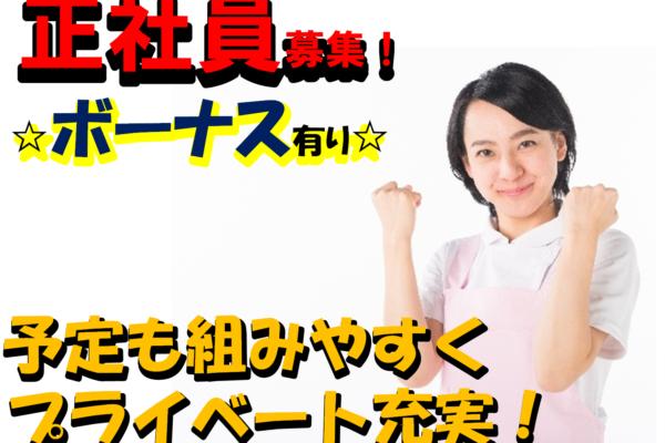 【一宮市】休暇充実な職場の看護師(常勤)ブランク大歓迎! イメージ