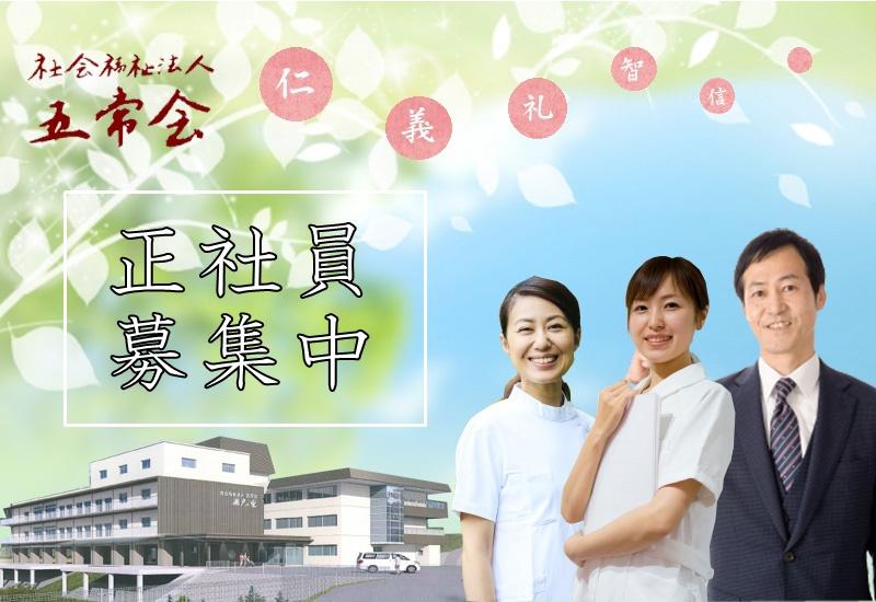社会福祉法人 五常会/特別養護老人ホーム/デイサービスセンター他 イメージ