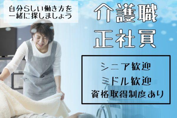 ≪羽島市≫☆介護職員☆正社員☆未経験OK☆資格を活かす☆40代50代大歓迎 イメージ