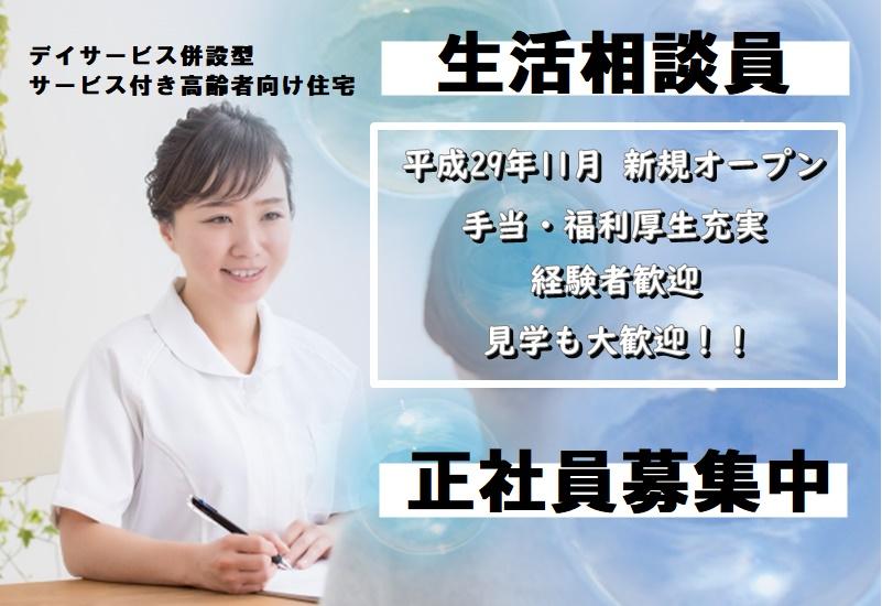 サ高住/生活相談員/経験者優遇/幅広い年齢の方が活躍中! イメージ